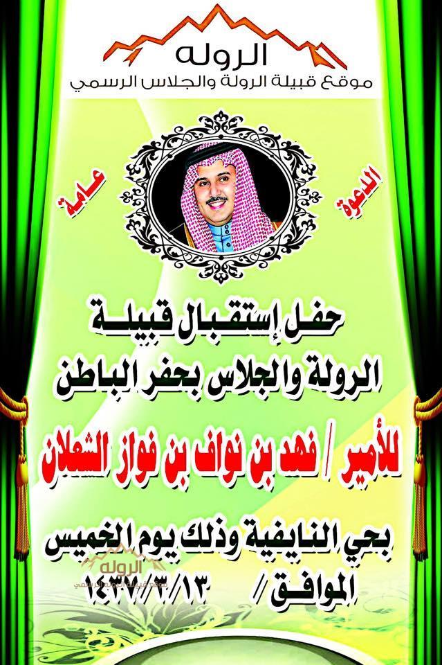 الدعوة عامة حفل قبيلة الروله والجلاس بحفر الباطن الخميس القادم قبيلة الروله الرسمي