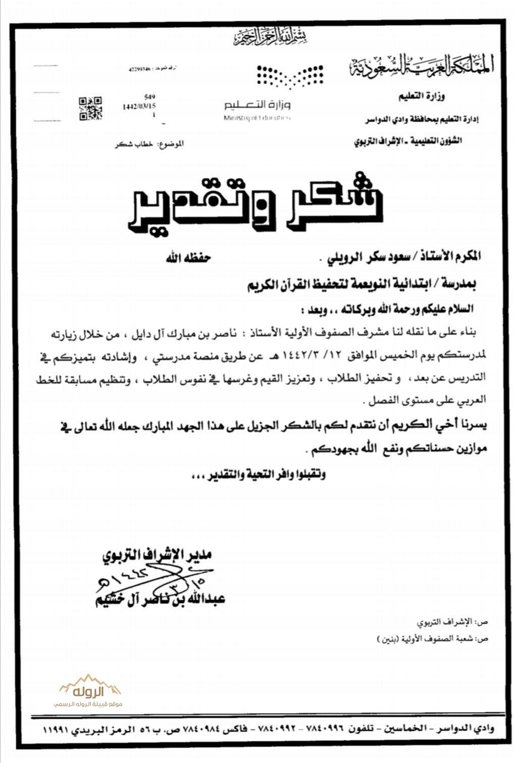 سعود الرويلي يتلقى خطاب شكر وتقدير قبيلة الروله الرسمي