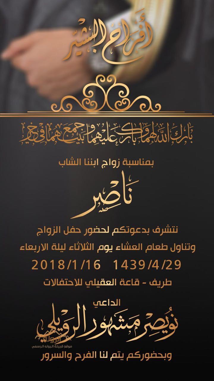 أفراح البشير دعوه عامه لحظور حفل زواج ناصر البشير بطريف قبيلة
